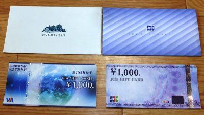 VJAギフトカードとJCBギフトカード