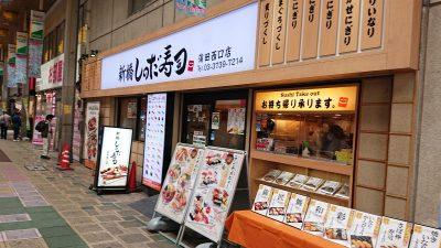 店舗外観|新橋しのだ寿司 蒲田西口店