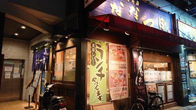 店舗外観|板前が握る寿司 ななつぼ 鹿島田店
