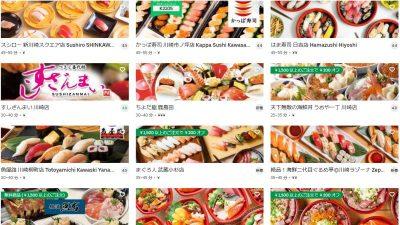 お寿司がデリバリーできるお店 UberEats