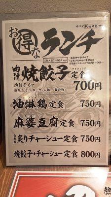 ランチメニュー|肉汁餃子製作所 ダンダダン酒場 新川崎店