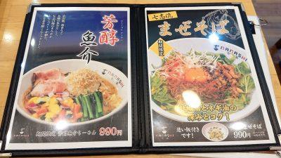 期間限定麺|七志らーめん 鹿島田店