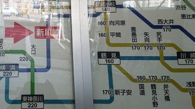JR新川崎駅の運賃表