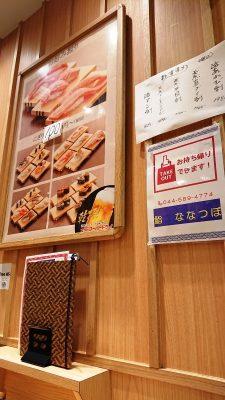 単品注文OK|板前が握る寿司 ななつぼ 鹿島田店
