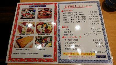 メニュー|板前が握る寿司 ななつぼ 鹿島田店