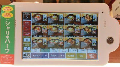 タッチパネル|くら寿司