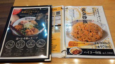 限定メニューの排骨炒飯|七志らーめん 鹿島田店