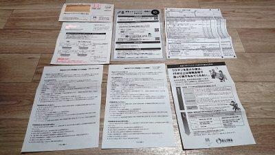 封筒の中身|川崎市の新型コロナワクチン調整室から