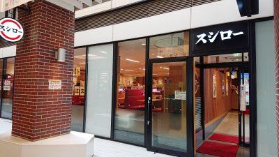 店舗外観|スシロー 新川崎スクエア店