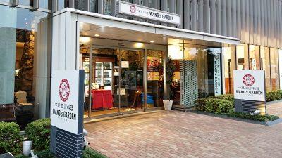 店舗外観 WANG'S GARDEN 武蔵小杉店(ワンズガーデン)