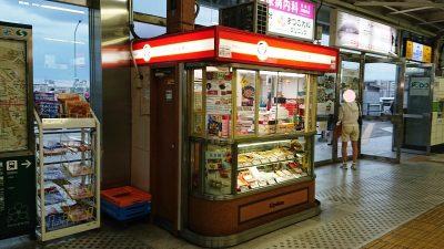 店舗外観 崎陽軒 新川崎駅店