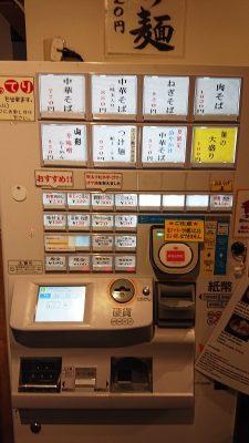 券売機|田中そば店 蒲田店