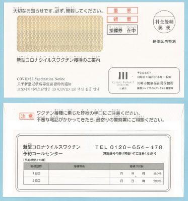 新型コロナウィルスワクチン接種券|川崎市
