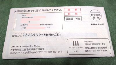 接種券の封筒|川崎市の新型コロナワクチン調整室から