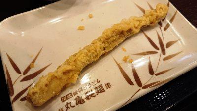 ごぼう天 丸亀製麺