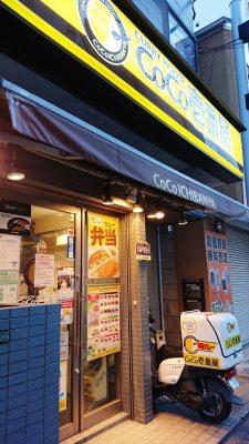 店舗外観|カレーハウスCoCo壱番屋 JR鹿島田駅前店