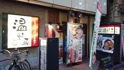 店舗外観|しゃぶしゃぶ温野菜 蒲田西口店