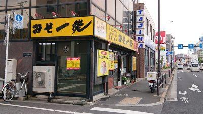 店舗外観|みそ一発 多摩川店