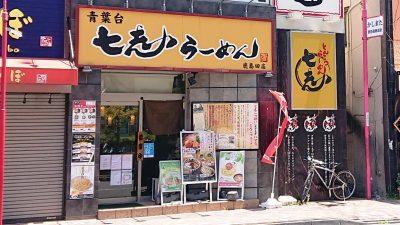 店舗外観 七志らーめん 鹿島田店