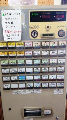 券売機|みそ一発 多摩川店