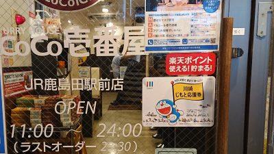 ドラえもん使えます。|カレーハウスCoCo壱番屋 JR鹿島田駅前店