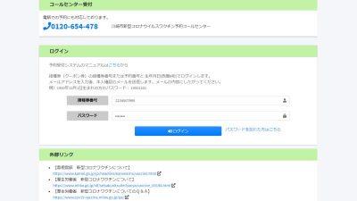 ログイン画面|新型コロナウイルスのワクチン接種予約(川崎市)