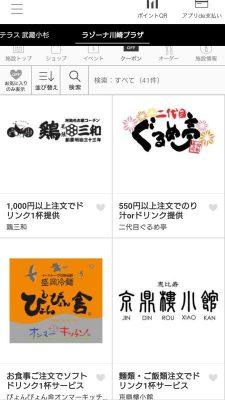 ラゾーナ川崎のクーポン 三井ショッピングパークアプリ