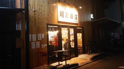 店舗外観|越乃商店 鹿島田店