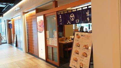 店舗外観|博多天ぷら やまみ JR川崎タワー店