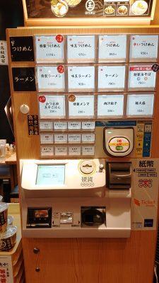 券売機 玉 JR川崎タワー店