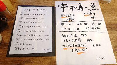 旬のメニュー|越乃商店 鹿島田店