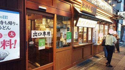 モバイルオーダーの受け取り口(出口)|丸亀製麺 武蔵小杉店