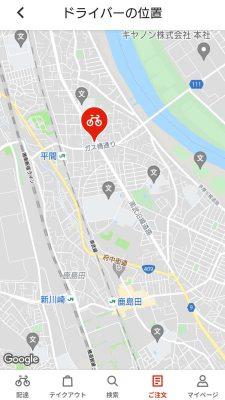配達中|キッチンオリジン 平間店