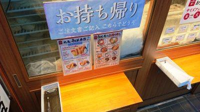 テイクアウト注文の台|丸亀製麺 武蔵小杉店