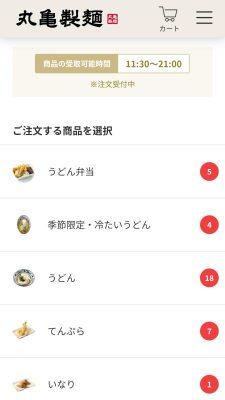 モバイルオーダー|丸亀製麺