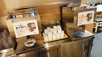 スープ割り|玉 JR川崎タワー店