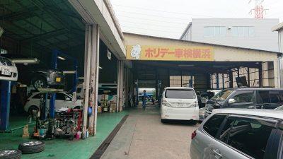 整備工場|ホリデー車検横浜