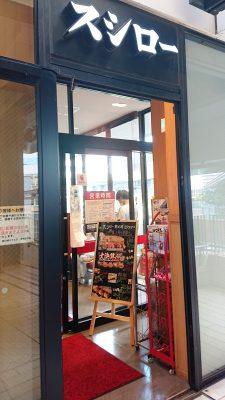 店舗入口|スシロー 新川崎スクエア店