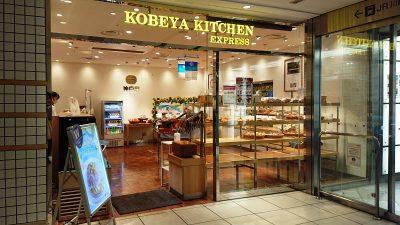 店舗外観|神戸屋キッチン エクスプレス アトレ川崎店