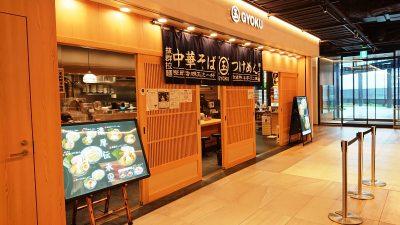 店舗外観|つけ麺 玉 JR川崎タワー店