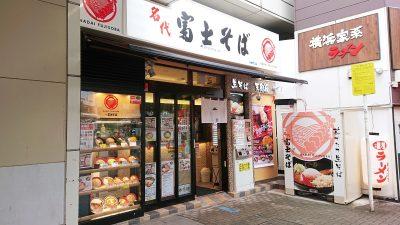 店舗外観|名代 富士そば 川崎西口店