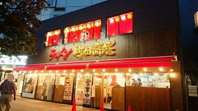 店舗外観|町田商店 川崎西口店