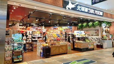 店舗外観|北海道うまいもの館 ラゾーナ川崎プラザ店