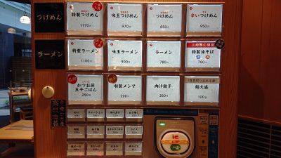 券売機|つけ麺 玉 JR川崎タワー店