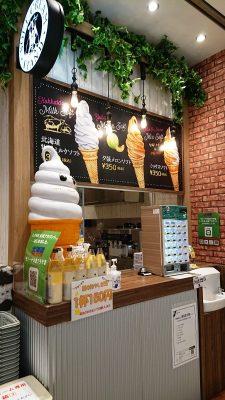 ソフトクリーム売場|北海道うまいもの館 ラゾーナ川崎プラザ店