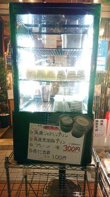 冷蔵コーナー?|中華酒家飯店 角鹿
