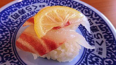 国産絶品真ハタ塩レモン|くら寿司