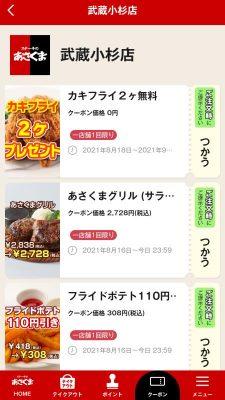 あさくまアプリのクーポン|あさくま 武蔵小杉店(旧 多摩川店)