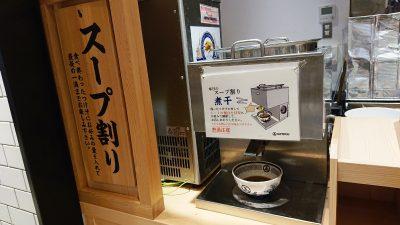 スープ割り|らーめん 玉 大阪梅田店